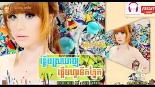 getlinkyoutube.com-ផ្តើមស្រលាញ់ ផ្តើមហូរទឹកភ្នែក - pderm srolanh derm teok pnek - Sok Pisey - SUNDAY CD Vol 207
