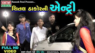 Shital Thakor Entry || Full HD Video || Shital Thakor || Non Stop || Gujarati Dj Mix Songs 2017 width=