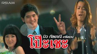 getlinkyoutube.com-โป๊ะเชะ : บิว กัลยาณี อาร์ สยาม[Official MV]