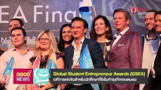 Good News - 144 : Global Student Entrepreneur Awards (GSEA)