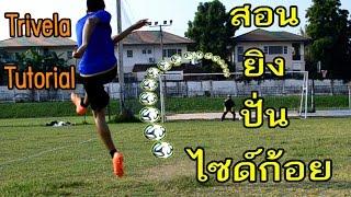 getlinkyoutube.com-สอนการยิงฟรีคิกปั่นไซด์ก้อย Outside bend free kick /Trivela Tutorial |sidekickerz