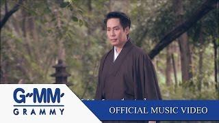getlinkyoutube.com-ดอกไม้ในใจ (Ost. กลกิโมโน) - ธงไชย แมคอินไตย์【OFFICIAL MV】