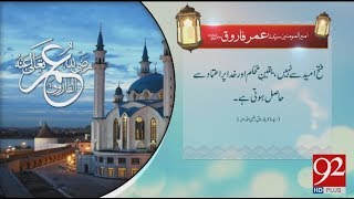 Quote | Hazrat Umar Farooq (R.A) | 2 Oct 2018 | 92NewsHD