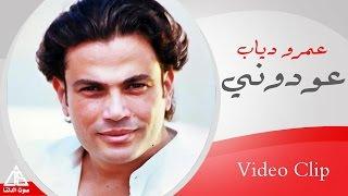 getlinkyoutube.com-Amr Diab - 3awdony | عمرو دياب - عودونى