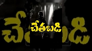 getlinkyoutube.com-Chetabadi Telugu Horror Movie