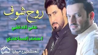 getlinkyoutube.com-أحمد الساعدي وعلي الدلفي روح شوف 2016