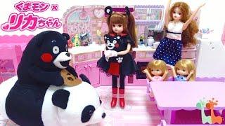 リカちゃん くまモン×リカちゃん パンダカーで登場 / Licca-chan Doll Kumamon Costume