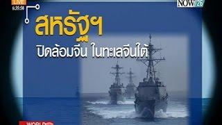 """getlinkyoutube.com-""""สหรัฐ"""" ปิดล้อม """"จีน"""" ในทะเลจีนใต้"""