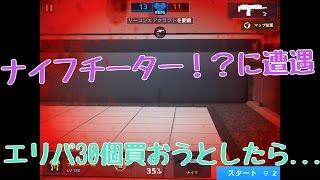 getlinkyoutube.com-MC5モダンコンバット5実況プレイ【テンションMAXで逝く!】part565 チーターっぽいナイファーに遭遇www