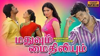Tamil  New Full movie 2016 | Madhuvum Mythiliyum | Bhuvan | Latest Movie New Releases 2016