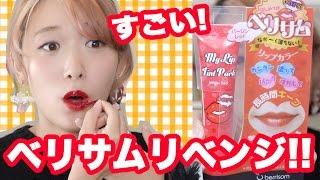 【ベリサム】一番人気色★バージンレッド!!試してみた!!【レビュー】First Impression Review - Lip Tint Pack Tattoo Berrisom