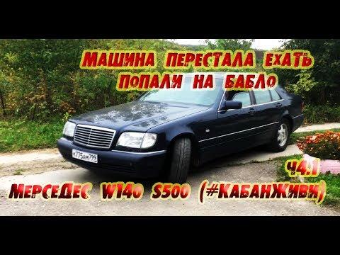 Заброшенный Mercedes w140 s500 кабан. Проблемы с акпп. Попали на крупную сумму. КабанЖиви. Часть4.1