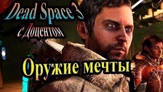 getlinkyoutube.com-Dead space 3 (Мёртвый космос 3) - часть 13 - Оружие мечты