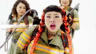 getlinkyoutube.com-友近・渡辺直美・椿鬼奴・しずちゃんがゴーストバスターズに!『Ghostbusters~Japan Original ver.~』MV