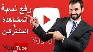 getlinkyoutube.com-طرق جديدة و فعالة || زيادة عدد المشاهدات و المشتركين على قناة اليوتيوب بطرق قانونية