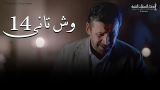 getlinkyoutube.com-مسلسل وش تاني الحلقة الرابعة عشر14 # Wesh tany Episode 14HD