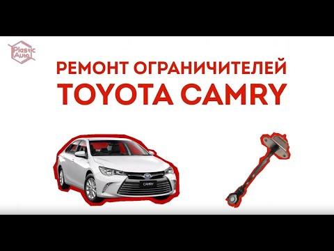 Ограничитель для двери Toyota Camry не работает! Как починить? Ремкомплект Ограничителей Дверей.