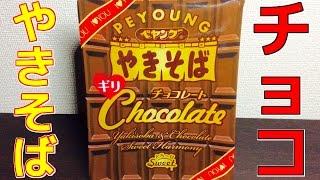 getlinkyoutube.com-チョコ味のやきそば食べてみた・・・。