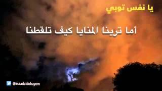 getlinkyoutube.com-يا نفس توبي...بصوت الشيخ منصور السالمي