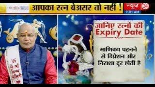getlinkyoutube.com-Kaalchakra II Pandit Suresh Pandey || 15 Jan  2017 ||