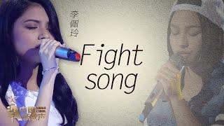 getlinkyoutube.com-【选手片段】李佩玲《Fight Song》《中国新歌声》第11期 SING!CHINA EP.11 20160923 [浙江卫视官方超清1080P]
