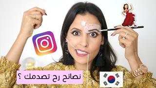 getlinkyoutube.com-نصائح انستغرامية رح تصدمك ؟ Instagram Beauty hacks