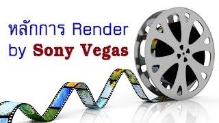 getlinkyoutube.com-สอน Sony Vegas Pro - หลักการ Render