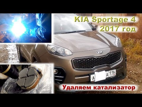 Kia Sportage 4 (2017): Удаляем катализатор