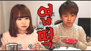 getlinkyoutube.com-[일본인BJ유이뿅♡TV S2] [日韓字幕]엽기떡볶이 리뷰(めちゃくちゃ辛い猟奇トッポッキに挑戦)