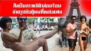 getlinkyoutube.com-ศิลปินสาวแก้ผ้าล่อนจ้อน ถ่ายรูปกับผู้คนที่หอไอเฟล #สดใหม่ไทยแลนด์  ช่อง2