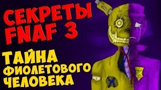 Five Nights At Freddy's 3 - ТАЙНА ФИОЛЕТОВОГО ЧЕЛОВЕКА
