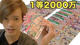 getlinkyoutube.com-【宝くじ】ちびまる子ちゃんスクラッチで1等2000万円を当てろ!Part2