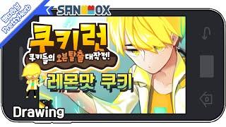 "getlinkyoutube.com-[모바일] ""쿠키런"" 레몬맛쿠키 그리기 Drawing Cookie Run [PrettyHerb 쁘띠허브]"