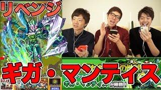 getlinkyoutube.com-【モンスト】ヒカキン、セイキン、マスオでギガ・マンティス究極にリベンジ!【ヒカキンゲームズ with Google Play】