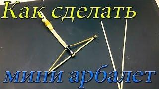 getlinkyoutube.com-Как сделать мини арбалет из палочек своими руками