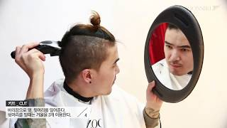 getlinkyoutube.com-MAN Self Hair Styling - 남자 혼자 머리하는 법