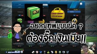 getlinkyoutube.com-Fifa Online3 อยากเทพแบบนิค ต้องจิ๊กเงินเมีย EP3 Luckyตุลา และกระเป๋าดอกทอง!!