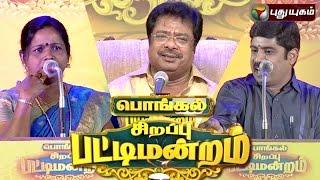 Pongal Sirappu Pattimandram   15/01/2016   Puthuyugam TV