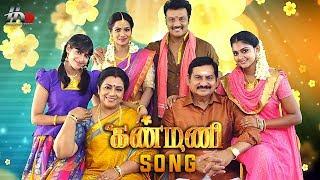 Kanmani Sun TV Serial | Kanmani Title Song | Sanjeev | Leesha Eclairs | Poornima Bhagyaraj | HMM width=