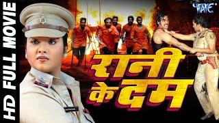 getlinkyoutube.com-Superhit Bhojpuri Full Movie - Rani Ke Dam - रानी के दम - Bhojpuri Full Film - Rani Chatterjee