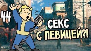 getlinkyoutube.com-Fallout 4 Прохождение На Русском #44 — СЕКС С ПЕВИЦЕЙ?!