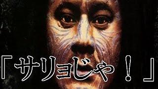getlinkyoutube.com-【本当にあった怖い話55】「サリョじゃ!」2ちゃん 洒落にならないほど怖い話を集めてみない?