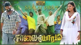 saalai oram new tamil full movie  latest tamil movie 2016   exclusive online tamil movie upload 2016