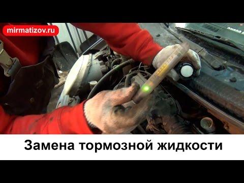Замена тормозной жидкости и прокачка тормозов