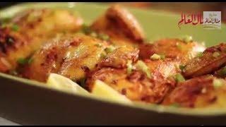 getlinkyoutube.com-صينية الدجاج المشوي - مطبخ منال العالم رمضان 2013