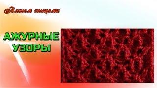 getlinkyoutube.com-Красивый ажурный узор спицами с описанием