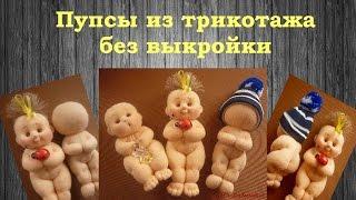 getlinkyoutube.com-Пупсы из трикотажа без выкройки