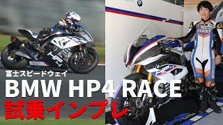BMW HP4 RACE試乗インプレ!(in富士スピードウェイ)
