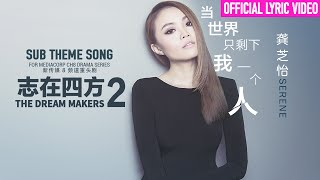 志在四方 The Dream Makers 2 Sub Theme【当世界只剩下我一个人】Official Lyric Video 原唱: 龚芝怡 Serene Koong