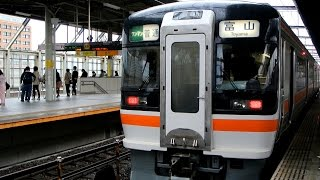 getlinkyoutube.com-高山本線キハ75形 方向幕 幕回し 「富山」も有り!(岐阜⇒多治見)